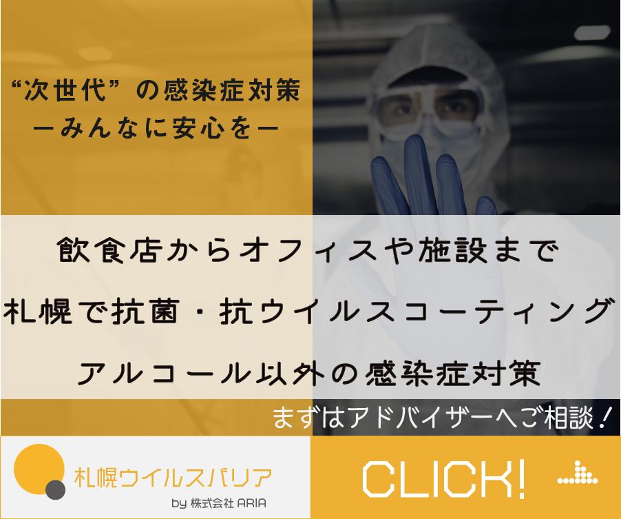 札幌で網戸張り替えなら総合リフォーム店ARIA